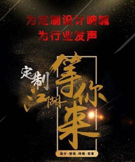 第二届中国门业及定制家居业千人峰会即将召开